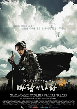image of drama Kingdom of the Wind [KDRAMA]
